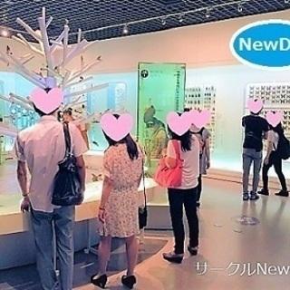 🌸博物館コンで楽しく恋活・友達作りしよう!🌟 趣味別のイベント開催中!🌸 - 台東区