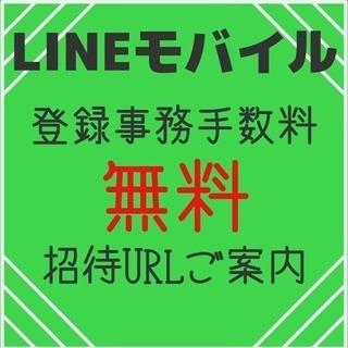 LINEモバイル★紹介します!事務手数料が【無料】になる招待キャンペーン