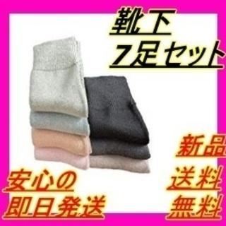 新品 FENGTAO 防寒靴下 ソックス 7足セット 裏起毛 寒...
