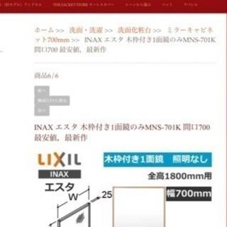 再値下げ 一面鏡 LIXIL エコミラー 新品
