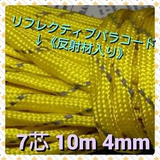★☆7芯 10m 4mm☆★【イエロー】≪反射材入り≫リフレクティブ
