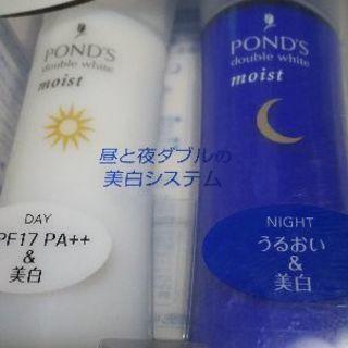 ポンズ ダブルホワイト 昼用夜用美白ミルク