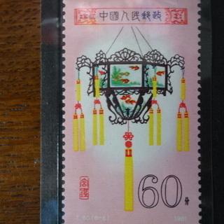 1981年中国切手4枚(台紙付き)