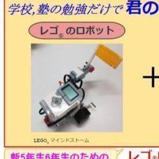新5,6年生のためのレゴロボットプログラミングws 2/10日10...