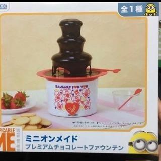 新品 ミニオン チョコレートファウンテン
