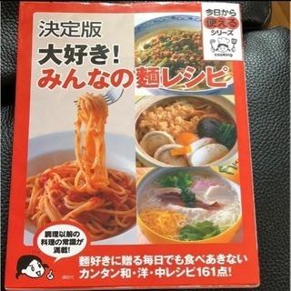 大好き!みんなの麺レシピ : 決定版