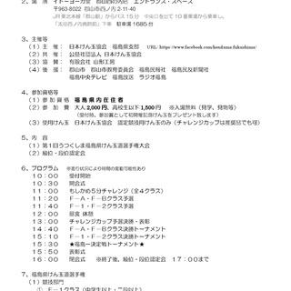 第1回うつくしま福島県けん玉道選手権大会