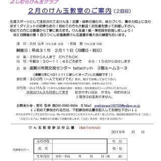 けん玉教室のご案内・須賀川【2月・2回目】