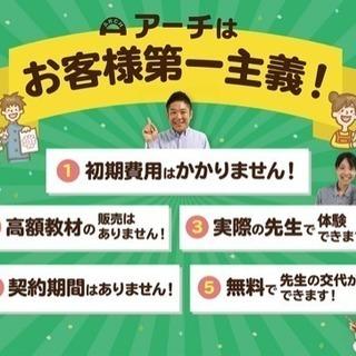 定期テスト対策の家庭教師を熊本県で探すなら!
