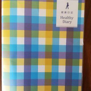 健康日記お譲りします