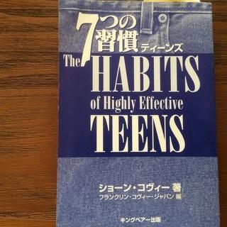 「7つの習慣ティーンズ」