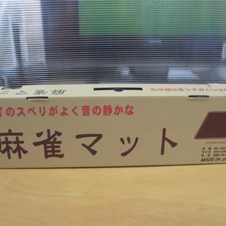 新品 麻雀マット 690×690×11mm 札幌市西区西野 Pa...