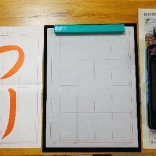 習字教室☆習字道具セットプレゼント中☆