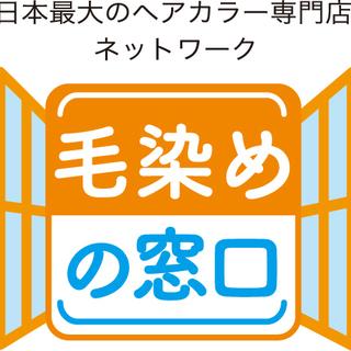 《JR横浜線大口駅》【美容師】【パートアルバイト】美容師!!カラー...