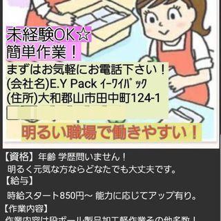 ☆軽作業パートさん内職さん大募集☆