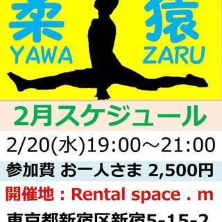柔猿塾2/20(水)19:00~21:00 新宿五丁目での開催♪