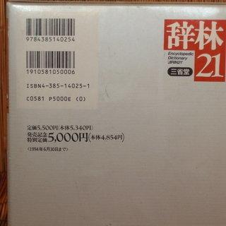 機能的辞典  三省堂 「辞林21」