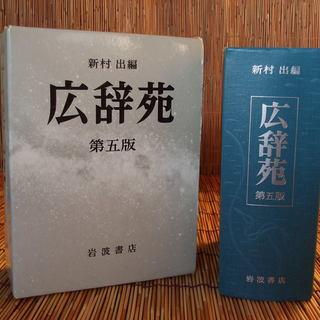 広辞苑 第五版  岩波書店