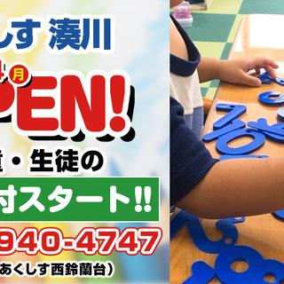 児童発達支援・放課後等デイサービス 児童・生徒の申込受付スタート!