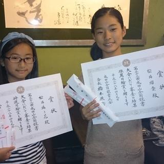 毛利書道学院桜山教室・毛筆・かな・ペン字・アート書・絵手紙