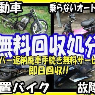 バイク オートバイ スクーター 当日即無料回収!引っ越し 処分 廃...
