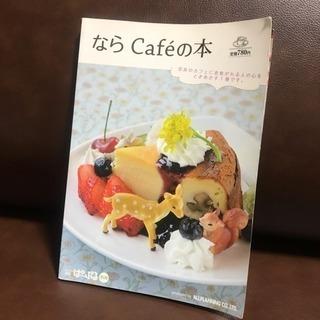 ならCafeの本