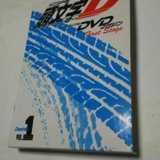 頭文字D.DVDマガジン1
