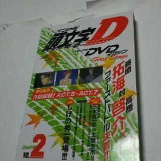 イニシャルD.DVDマガジン2