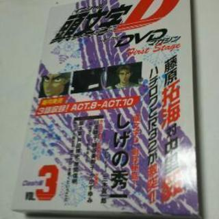 頭文字D.DVDマガジン3