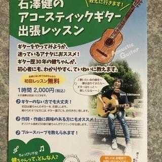 石澤健のアコースティックギター出張レッスン