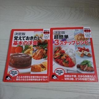 ★終了★料理本2冊セット