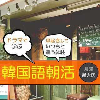 【月曜朝】 韓国語入門朝活 ドラマで学ぼう! (新大塚/大塚) 【無料】