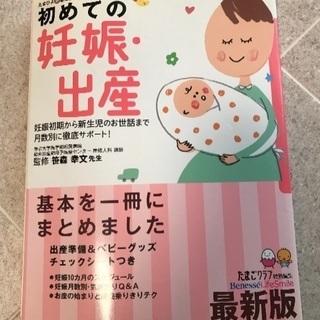 妊娠出産本