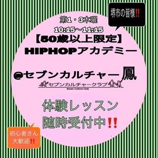 【50歳以上限定】HIPHOPアカデミー in堺市(鳳)