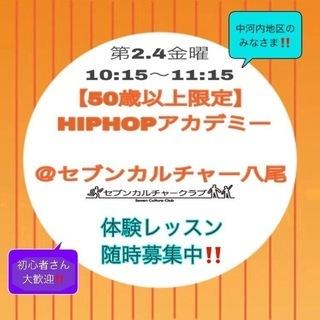 【50歳以上限定】HIPHOPアカデミー in八尾