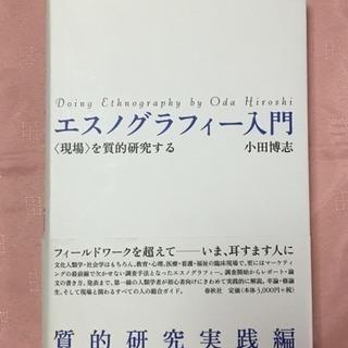 値下げ  『エスノグラフィー入門〈現場〉を質的研究する 』小田博志 著