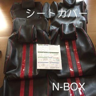 NBOX シートカバー JF1.JF2専用
