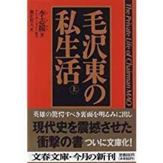 毛沢東の私生活・下 文春文庫 送料115円