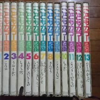 こどもカラー図鑑 全13巻