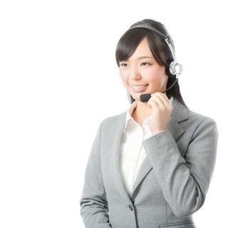 コールセンター業務(在宅勤務可) 時給1500円スタート!!稼げます!