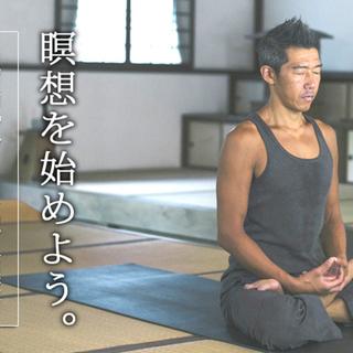 瞑想を始めよう!中島正明 『メディテーション入門講座』