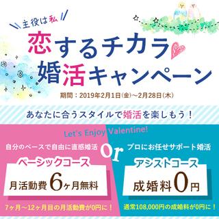 バレンタイン限定♪ 恋するチカラ💒婚活キャンペーン!