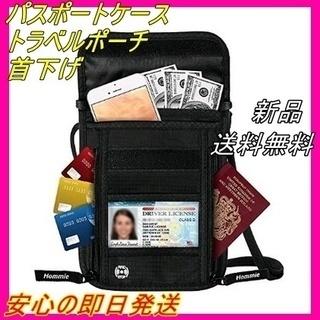 新品 パスポートケース スキミング防止 海外旅行 便利グッズ 送料無料