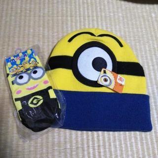 ミニオン(スチュアート)ニット帽(新品)&ミニオン靴下(新品)