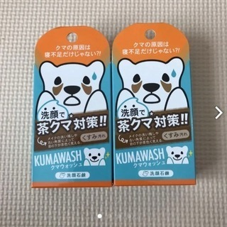 クマウォッシュ洗顔石鹸2つセット (ペリカン石鹸)