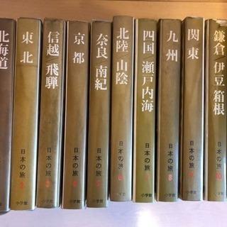 懐かしい旅の本