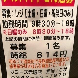 バイト 赤坂店