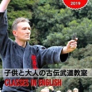 子供と大人の古武道教室~合気柔術&拳法(&希望者は武器術)~
