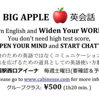 グループ英会話レッスン ¥500 アイーナにて開催