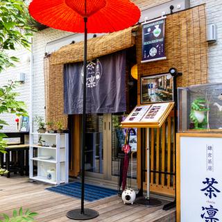 鎌倉 路地裏の小さな和カフェスタッフ【着物浴衣で働こう♪ 】